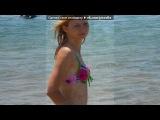 «Египет-Хургада лето 2012» под музыку В. Мясников (Уральские Пельмени) - Мамы. Picrolla
