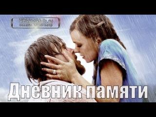 Фильм Дневник памяти (2004) HD Лицензия онлайн