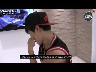 [RUS SUB][BANGTAN BOMB] Dancing by Jimin & Shooting by Jung Kook