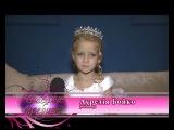 Mini Miss Ukraine International и Завидные невесты. Мини-Мисс. г. Харьков