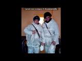 «я и мои друзья» под музыку Сборник Хиты под гитару, шансон (Армейские песни) 2007 [vkhp.net] - Гоп-стоп, зелень (Клёвая песня). Picrolla