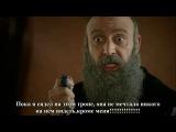 Шикарный уход Фатьмы Султан! Великолепный век 130 серия (русские субтитры)